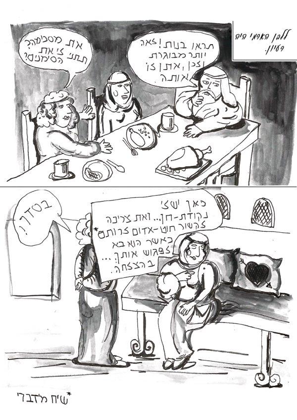 דף מהספר סיפור רחל המקראי בקומיקס מוזיקלי