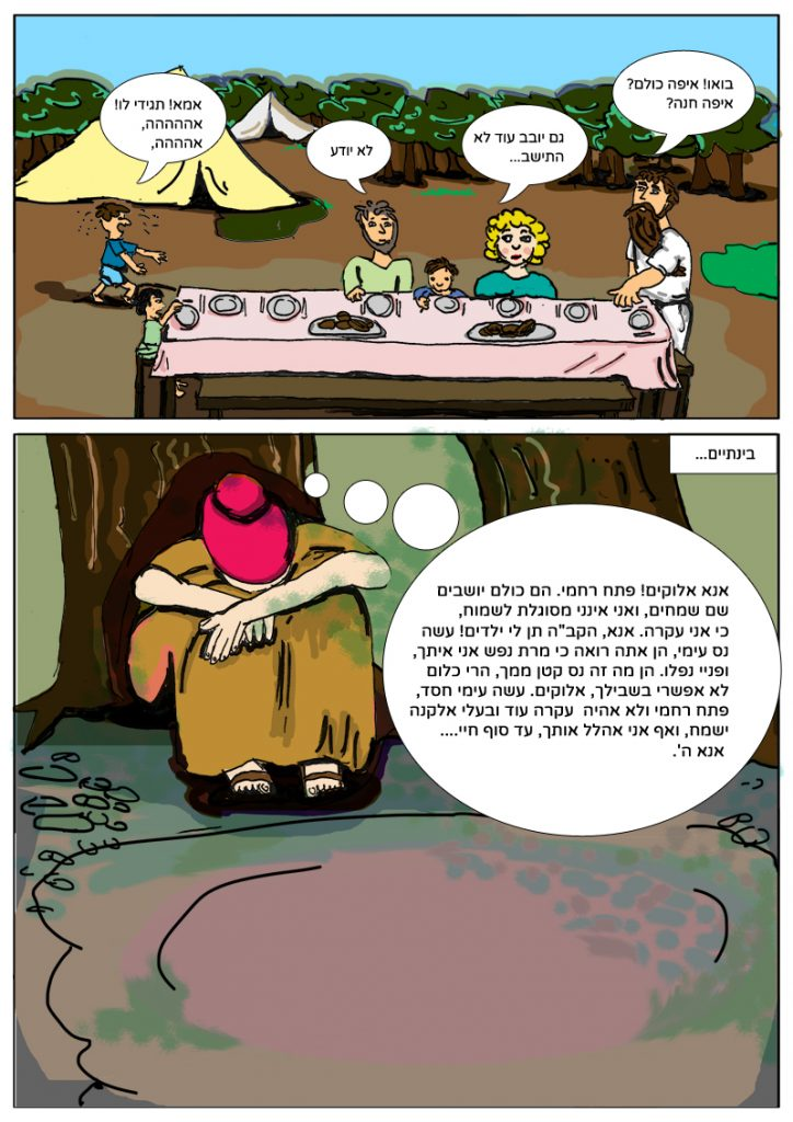 דף 1 מקומיקס חנה הנביאה