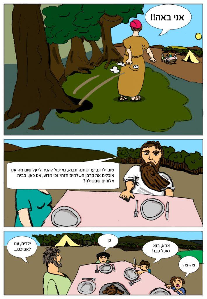 דף 13 מחנה הנביאה