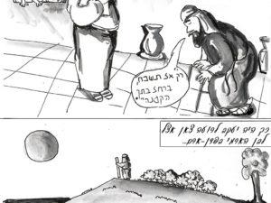 ספר הקומיקס: סיפור רחל המקראי בקומיקס מוזיקלי. עברית כריכה קשה