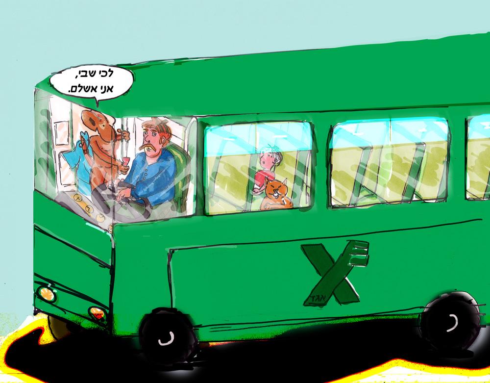 אוטובוס מיצי ואילונה