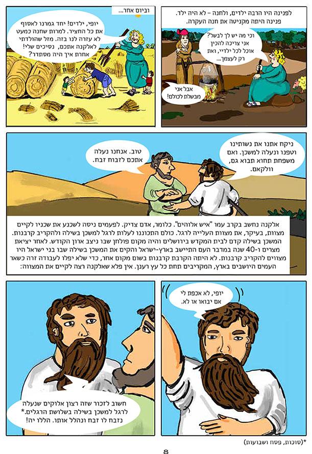חנה הנביאה 3